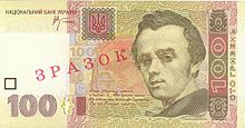 220px-100-Hryvnia-Franko-front